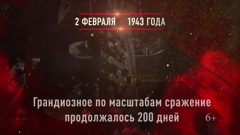 2 февраля Победа в Сталинградской битве