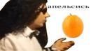 как приготовить жареный апельсин