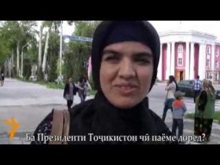 Паёми мардум ба президент Эмомалӣ Раҳмон