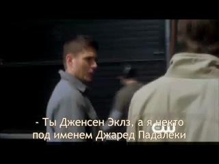 Сверхъестественное Supernatural 6 сезон 15 серия 6 15 The French Mistake Промо русские субтитры