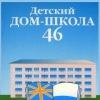 Детский Дом - Школа №46 - КАТАЕВА Л.А - ЛУЧШАЯ! фото