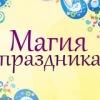 Ведущий на Свадьбу. СПб