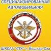 """Автошкола """"СТК"""" ДОСААФ г.Йошкар-Ола официальная"""