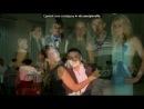 «выпукной*» под музыку 11 класс - выпуск 2010 - Прощай школа, я пью за тебя... года пролетели минутой одной,был первый звонок,а теперь выпускной!Вот,вот не сдержу я предательских слез...спасибо за то,что все было всерьез! СПАСИБО ВАМ БОЛЬШОЕ 11 ВЛЮБЛЮ ВАС ♥.