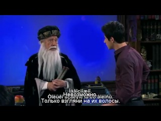 Волшебники из Уэйверли Wizards of Waverly Place 4 сезон 18 серия