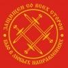 Чемпионат России по спортивному восьмиборью РБМ 24-25 Марта 2012 г.