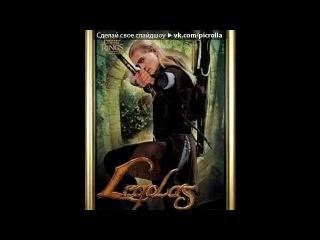 «Леголас!» под музыку Хелависа(Мельница)  Enya - May It Be (Lord of the Ring) - Может быть Эльфийская песня из к/ф Властелин колец (на русском) . Picrolla