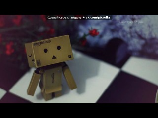 Со стены Группа любителей картонного человечка Danbo I Love Danbo♡ под музыку David Guetta She Wolf Falling To Pieces feat Sia Picrolla