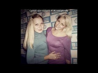 «Ольге Ритовой от Виктории Снижко)*» под музыку Рем Дигга - к тебе (new single 2013). Picrolla
