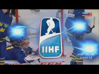 Россия - Швеция 3:1. . Чемпионат Мира. 1/2 финала