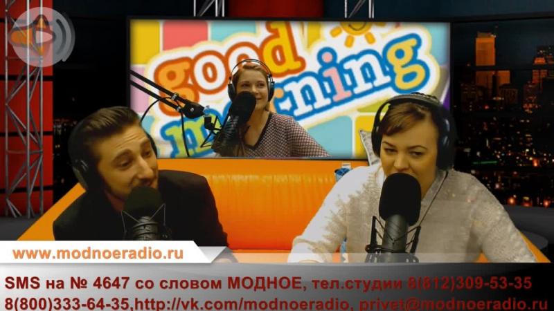 Фомакин Игорь в эфире утреннего шоу С боку на бок на Модном радио (нарезка)