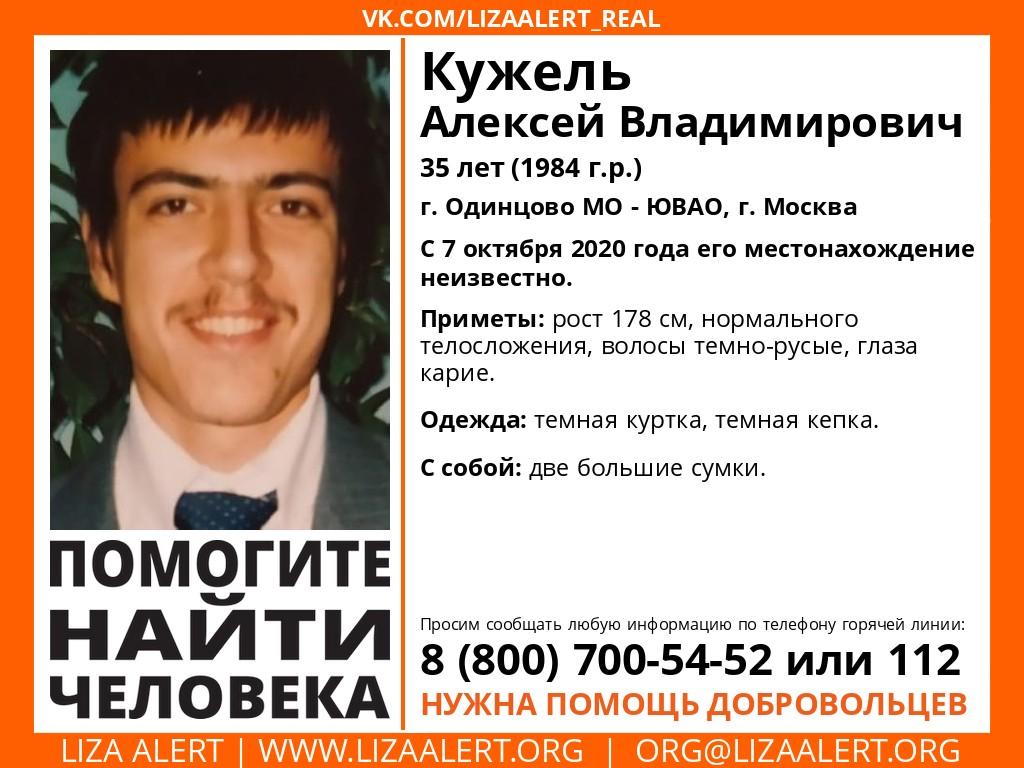 Внимание! Помогите найти человека! Пропал #Кужель Алексей Владимирович, 35 лет г