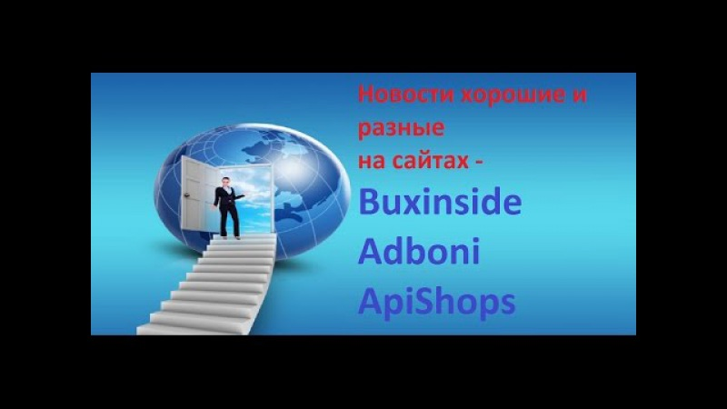 Новости хорошие и разные на сайтах Buxinside Adboni ApiShops 01 09 2016