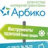 АРБИКО, интерне-реклама, SMM, создание сайтов