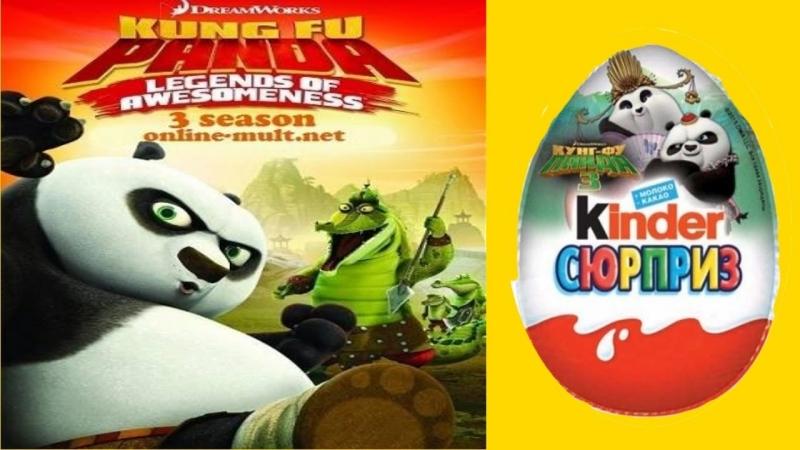 Кунг-фу панда 3 в Киндер Сюрприз Распаковка.Kung Fu Panda Surprise eggs with toys » FreeWka - Смотреть онлайн в хорошем качестве