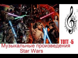 Star Wars | Звездные войны. ТОП-5 саундтреков.