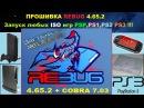 Прошивка PS3 REBUG 4.65.2 - Запуск любых ISO игр PSP,PSX,PS2 и PS3