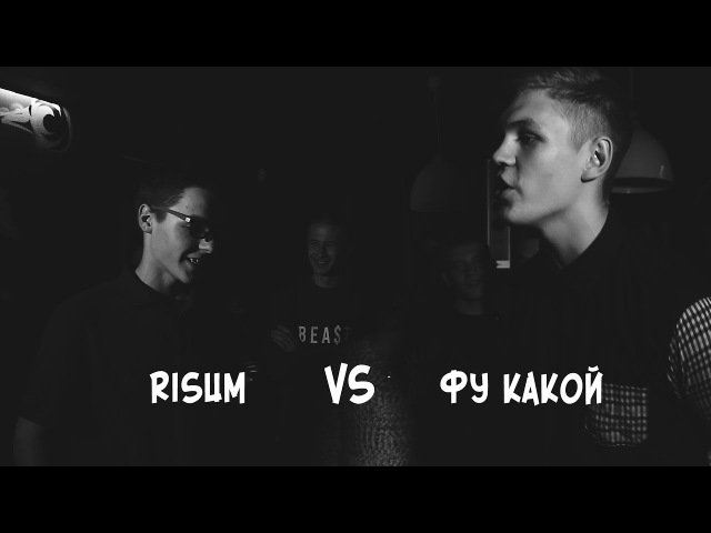 Spiritual Project 2 season 1 8 Risum VS Фу какой