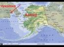 Аляска Последний Рубеж Аллах Сах