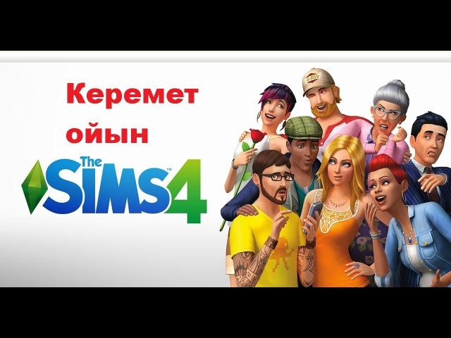 Sims 4 ойнаймыз казакша