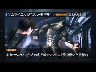 Resident Evil: Revelations - Unveiled Edition - Трейлер оружия из режима Raid Mode