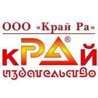 """Логотип Издательство """"Край Ра"""""""