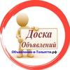 Объявления-Тольятти.рф| Доска объявлений