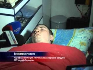 ГТРК ЛНР.Народная милиция ЛНР спасла замершего солдата ВСУ под Дебальцево.20 февраля 2015