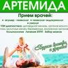 "Медицинский кабинет УЗИ и гинекологии ""Артемида"""