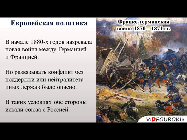 Видеоурок по истории Внешняя политика Александра III
