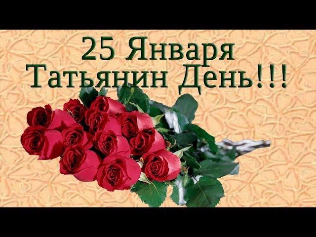 Красивое поздравление с Днем Татьяны.