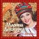 Девятова Марина - Камаринская