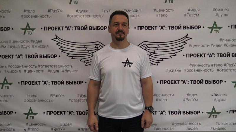 Твой Выбор Автор тренинга Игорь Горюшинский