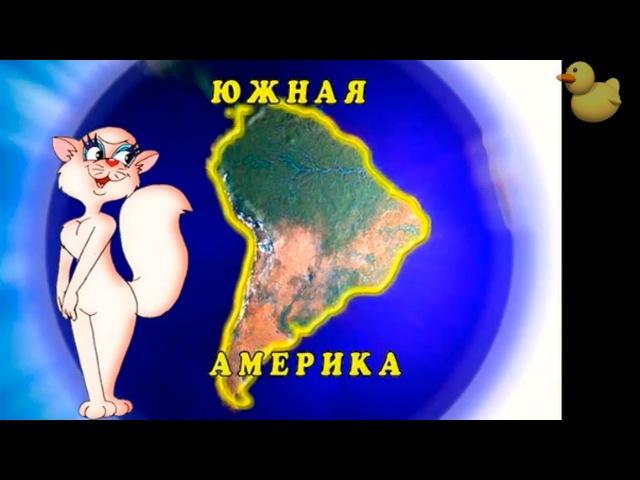 Развивающие мультфильмы Совы география для детей мультфильм 8