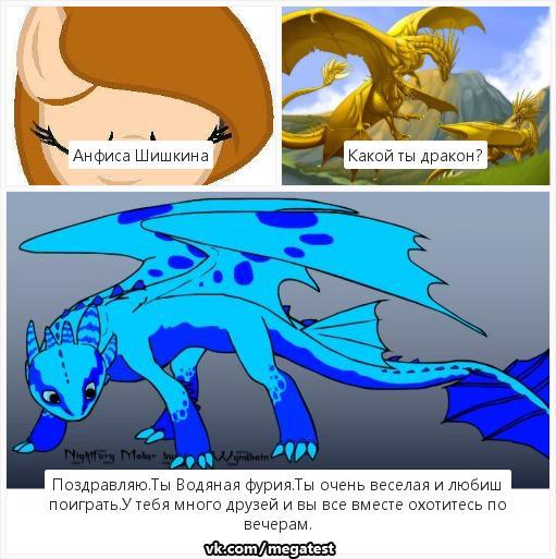 картинки тест кто ты из драконов и картинка фото музыкальный клип