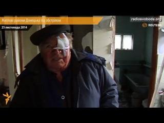 24 ноября 2014 года По нас могли стрелять свои  потерпевший о сепаратистах