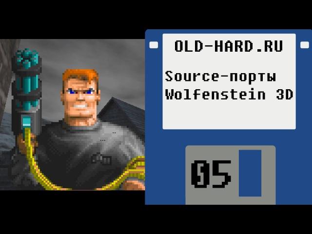 Наследники волчьего логова Old Hard выпуск 5