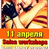 Raul & Maria в Запорожье - САЛЬСА ПРОКАЧКА 11.04