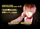 【Rejet】DIABOLIK LOVERS MORE CHARACTER SONG Vol.9 逆巻シュウ PV