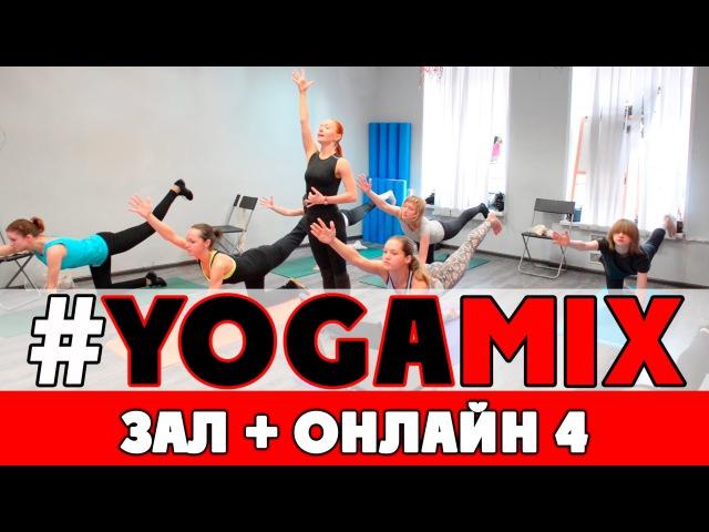 YOGAMIX Фитнес йога в зале в прямом эфире 4