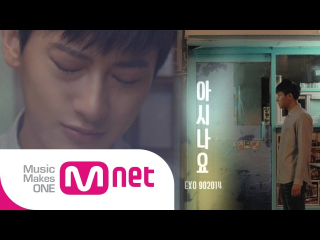 Mnet EXO 902014 엑소 타오가 재해석한 '조성모 아시나요' 뮤비 EXO Tao's 'Jo Sung Mo Do You Know' M V Remake