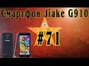 Экспресс обзор №71 Смартфон Jiake G910 5 0 дюймов aliexpress