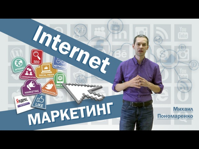 Михаил Пономаренко - Интернет Маркетинг USIB.RU