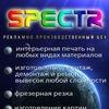 """РПЦ """"SPECTR"""""""