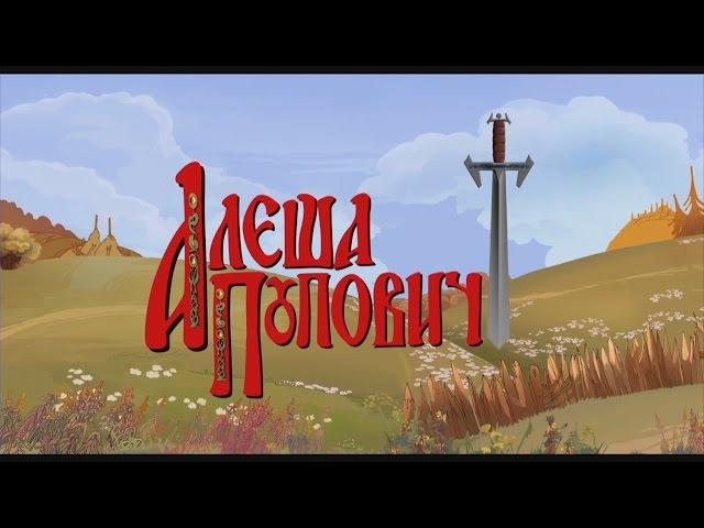 Алеша Попович и Тугарин Змей Мультфильмы для всей семьи
