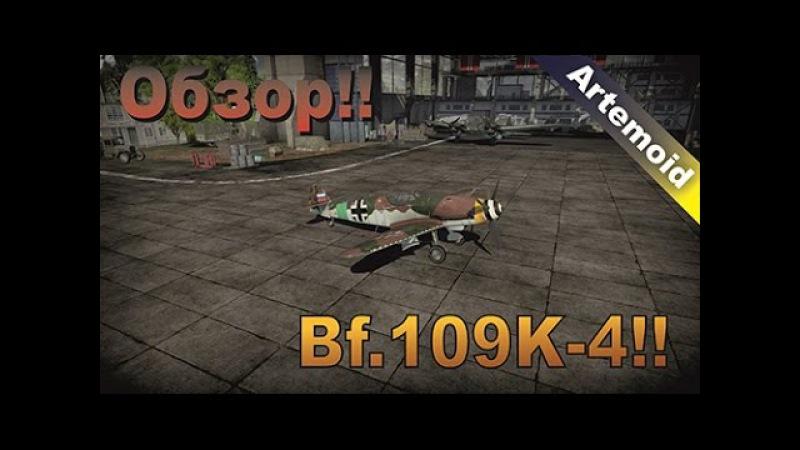 Обзор Me.Bf.109K-4 | Реалистичные бои | War Thunder | Artemoid