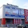 АКВАДОМ магазин сантехники