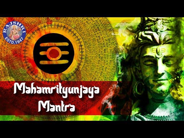 Mahamrityunjaya Mantra 108 Times Chanting | Mahamrityunjaya Mantra With Lyrics | Lord Shiva