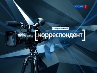 Специальный корреспондент. Страна героев. Часть 1. Борис Соболев (2009)