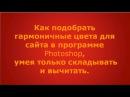 Как подобрать цвета для сайта в Фотошоп Pfotoshop podbor tzvetov sait muz